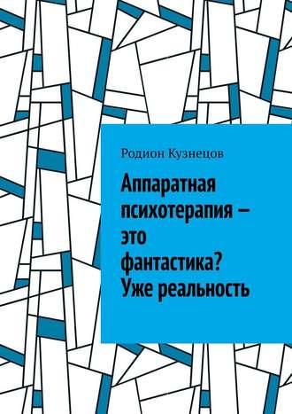 Родион Кузнецов, Аппаратная психотерапия– это фантастика? Уже реальность