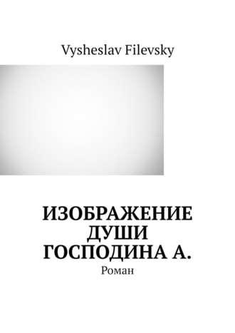 Vysheslav Filevsky, Изображение души господинаА. Роман