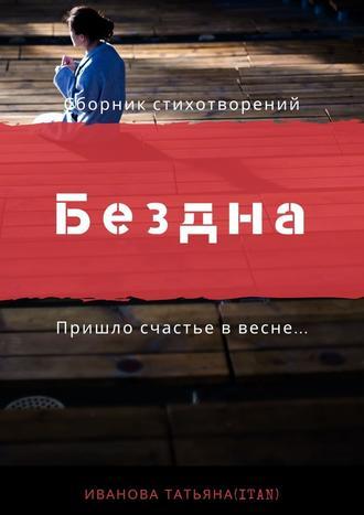 Татьяна Иванова, Бездна