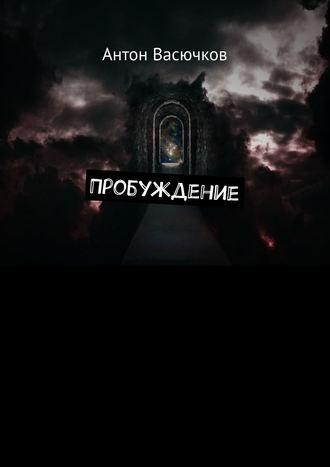 Антон Васючков, Пробуждение