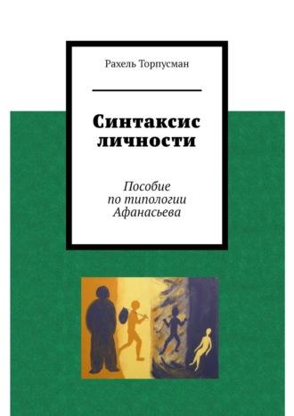 Рахель Торпусман, Синтаксис личности. Пособие потипологии Афанасьева