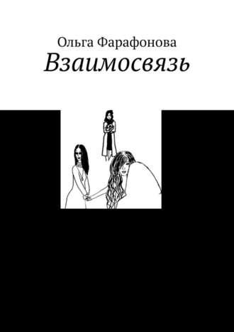 Ольга Фарафонова, Взаимосвязь