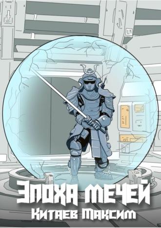 Максим Китаев, Эпоха мечей