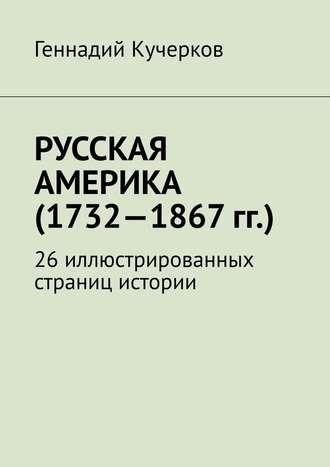 Геннадий Кучерков, Русская Америка (1732—1867гг.). 26иллюстрированных страниц истории