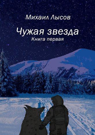 Михаил Лысов, Чужая звезда. Книга первая