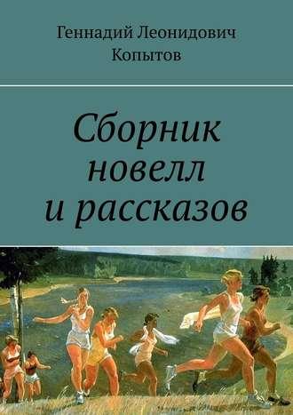 Геннадий Копытов, Сборник новелл ирассказов