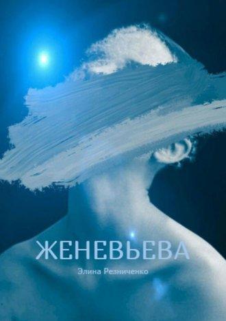 Элина Резниченко, Женевьева. Санкции налюбовь