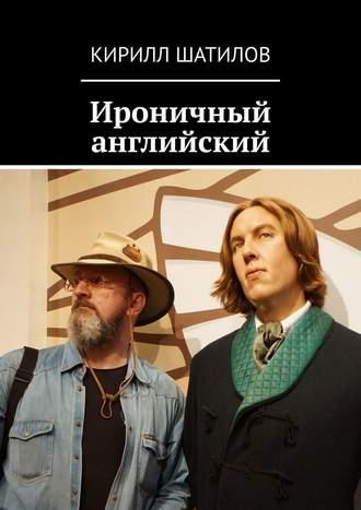 Кирилл Шатилов, Ироничный английский