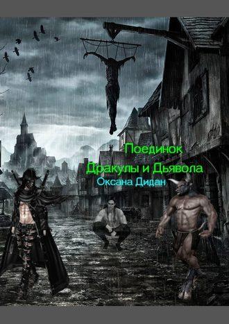 Оксана Дидан, Поединок Дракулы иДьявола