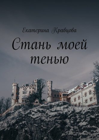 Екатерина Кравцова, Стань моей тенью