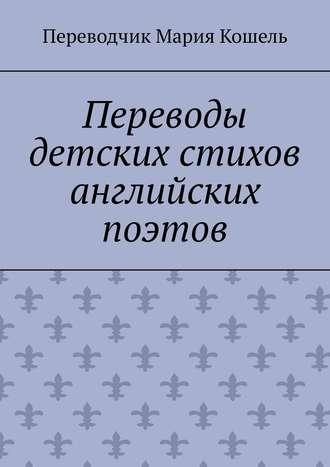 Мария Кошель, Переводы детских стихов английских поэтов. Переводчик Мария Кошель