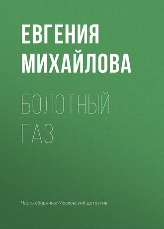 Евгения Михайлова, Болотный газ