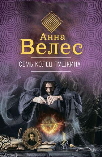 Анна Велес, Семь колец Пушкина