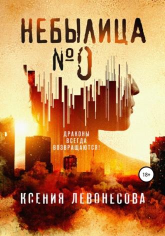 Ксения Левонесова, Небылица №0