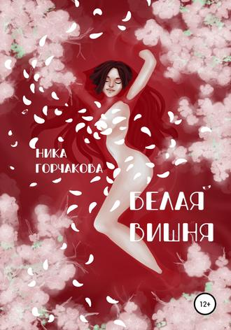 Ника Горчакова, Белая вишня