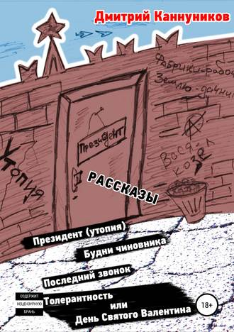 Дмитрий Каннуников, Президент (утопия) и другие рассказы