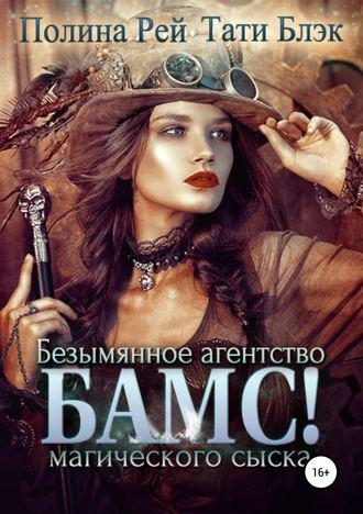 Тати Блэк, Полина Рей, БАМС! Безымянное агентство магического сыска