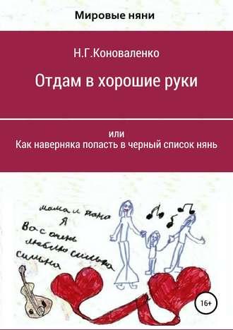 Нелля Коноваленко, Отдам в хорошие руки, или Как наверняка попасть в черный список нянь