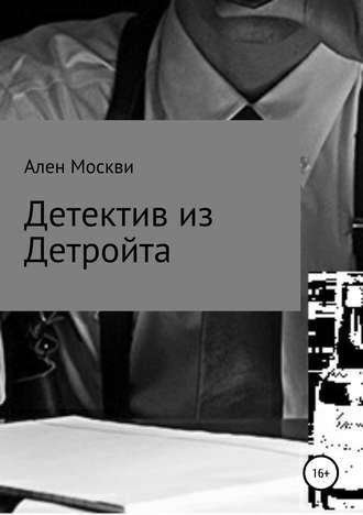 Ален Москви, Детектив из Детройта