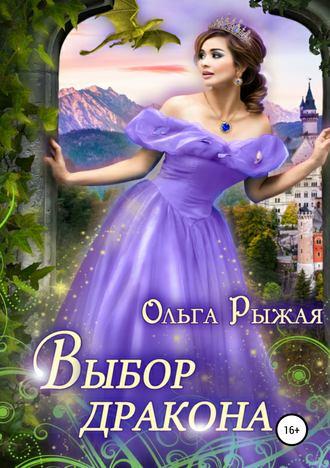 Ольга Рыжая, Выбор дракона