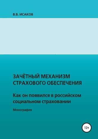 Владимир Исаков, Зачетный механизм страхового обеспечения. Как он появился в российском социальном страховании