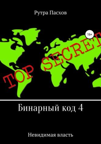 Артур Задикян, Бинарный код – 4. Невидимая власть