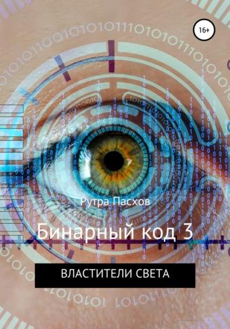Артур Задикян, Бинарный код – 3. Властители света