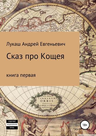Андрей Лукаш, Сказ про Кощея
