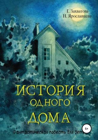 Наталия Ярославцева, Галина Захватова, История одного дома