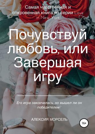 Алексия Морсель, Почувствуй любовь, или Завершая игру
