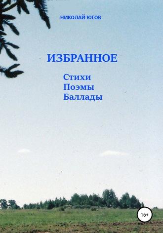 Николай Югов, Избранное. Стихи, баллады, поэмы