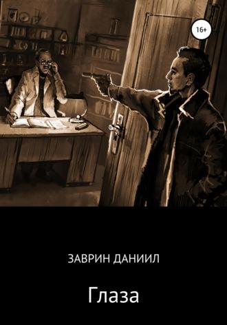 Даниил Заврин, Глаза
