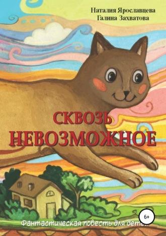 Наталия Ярославцева, Галина Захватова, Сквозь невозможное