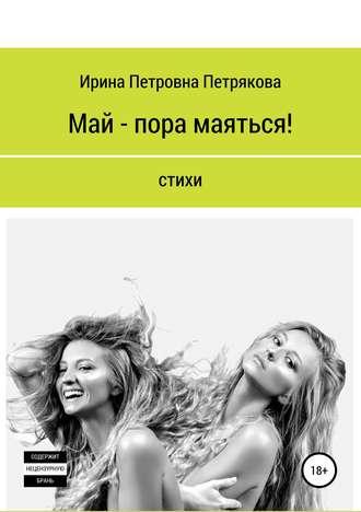 Ирина Петрякова, Май – пора маяться!