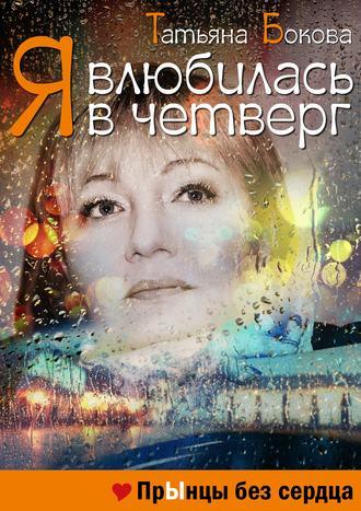 Татьяна Бокова, Я влюбилась в четверг. Прынцы без сердца