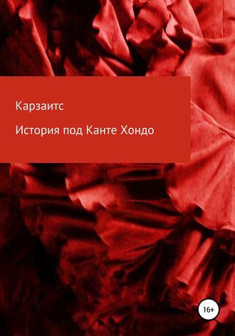 Карзаитс, История под Канте Хондо