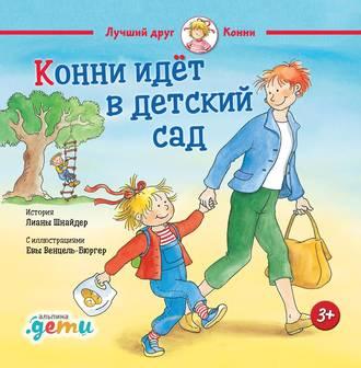 Лиана Шнайдер, Конни идет в детский сад
