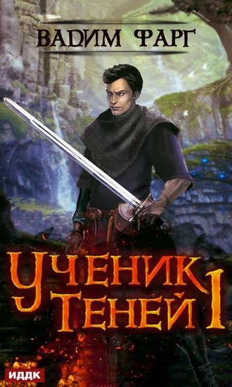 Вадим Фарг, Ученик Теней