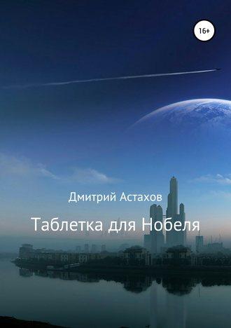 Дмитрий Астахов, Таблетка для Нобеля