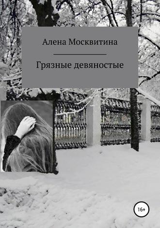 Алена Москвитина, Грязные девяностые