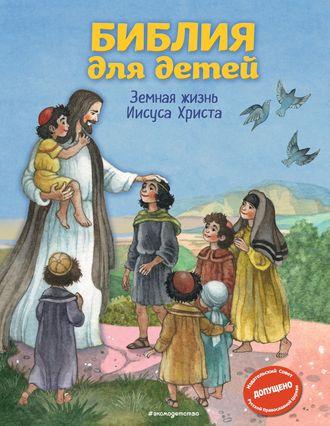 Светлана Кипарисова, Библия для детей. Земная жизнь Иисуса Христа