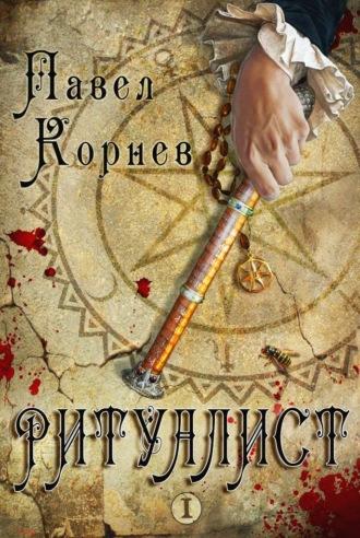 Павел Корнев, Ритуалист. Том 1