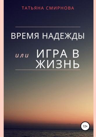 Татьяна Смирнова, Время надежды, или Игра в жизнь