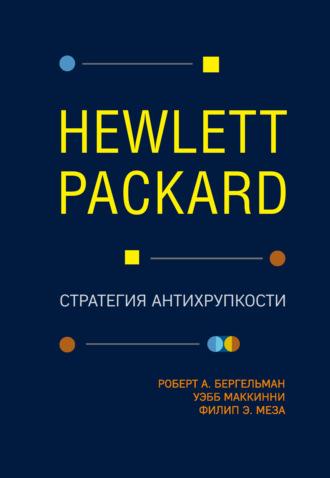 Филип Меза, Роберт Бергельман, Hewlett Packard. Стратегия антихрупкости