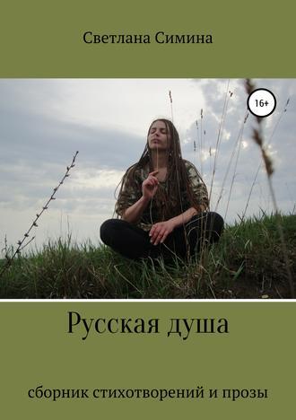 Светлана Симина, Русская душа