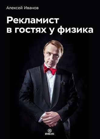Алексей Иванов, Рекламист в гостях у физика