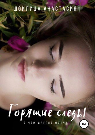 Анастасия Шойлица, Горящие слезы