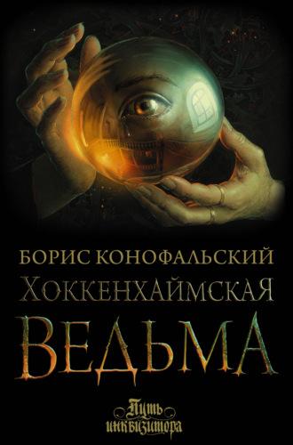 Борис Конофальский, Хоккенхаймская ведьма