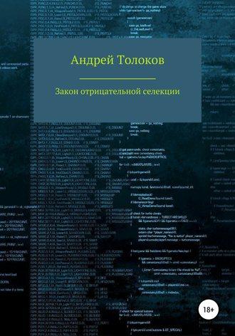 Андрей Толоков, Закон отрицательной селекции