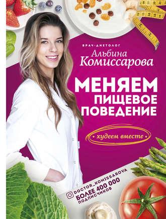 Альбина Комиссарова, Меняем пищевое поведение! Худеем вместе